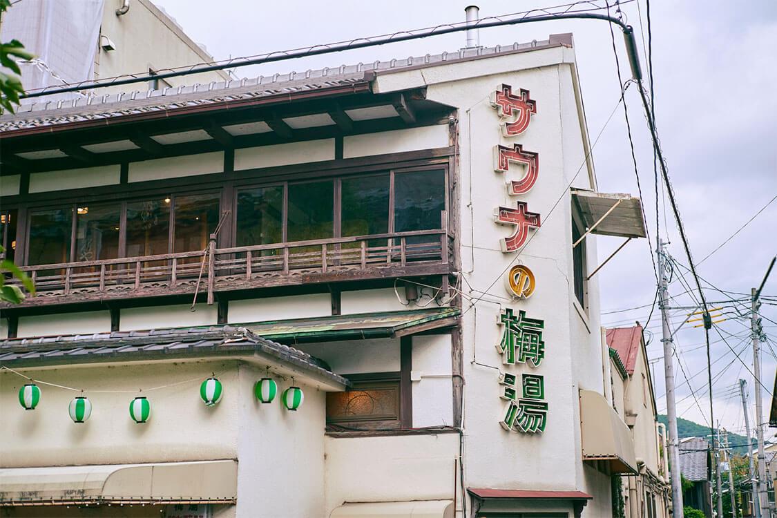 京都の銭湯に全部入った人だからこそ、見えて来た景色があるらしい