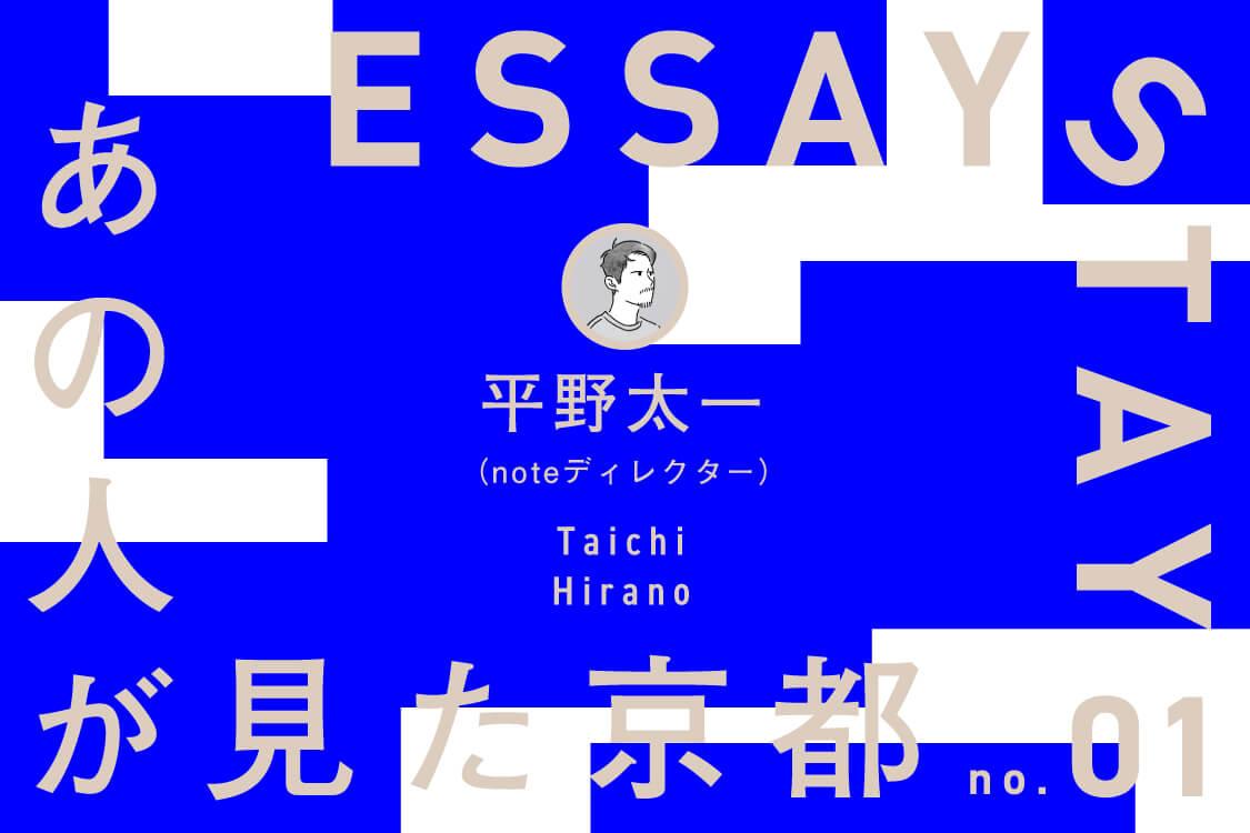 essaystay_HIRANO