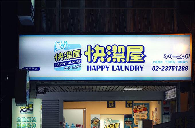 台湾のクリーニング店