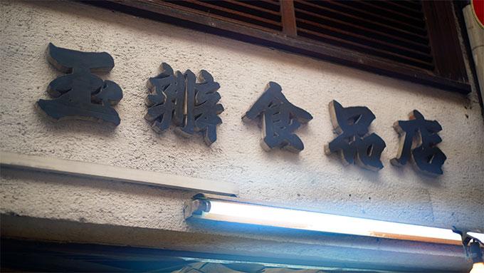 玉辨食品店