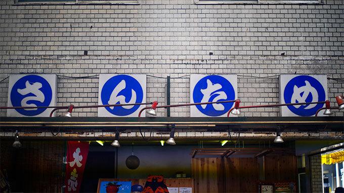 三為川瀬商店
