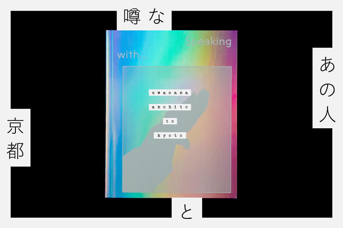 デザイナー・仲村健太郎さんが京都を選ぶ理由は、プレイヤーの「バランス感」にあるらしい
