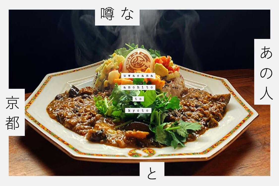【月一開店】京大カレー部の総料理長による間借りカレー屋に、インド料理の未来を感じるらしい