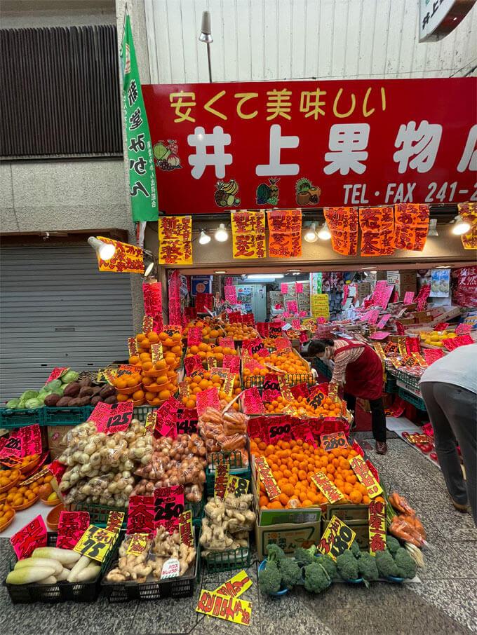 井上果物店