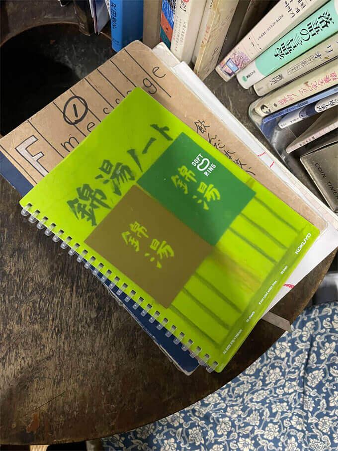 錦湯 銭湯ノート